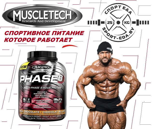 Muscle Tech Phase 8 СПОРТ ЕДА ГОМЕЛЬ