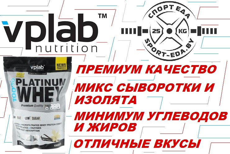 VP Laboratory Platinum Whey Гомель